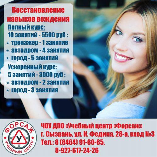 Курс восстановления навыков вождения
