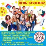Акция День студента