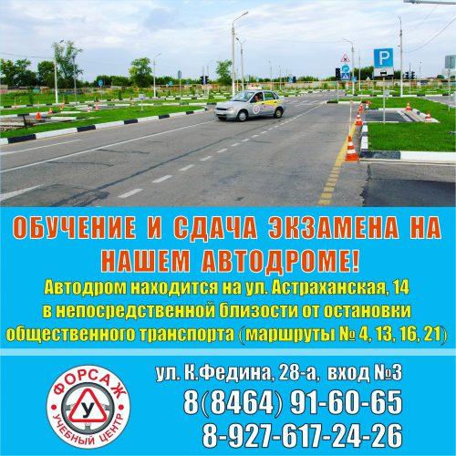 УЦ Форсаж - собственный современный автодром