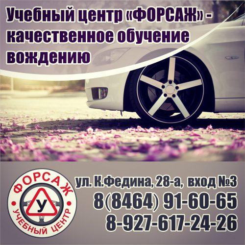 Качественное обучение вождению! Форсаж