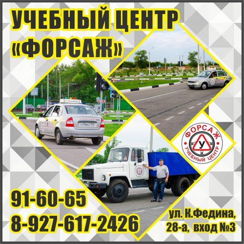 УЦ Форсаж Собственный автодром