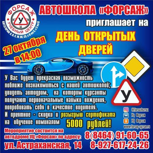 """Учебный центр """"Форсаж"""", День открытых дверей, лучшая автошкола Сызрани!"""