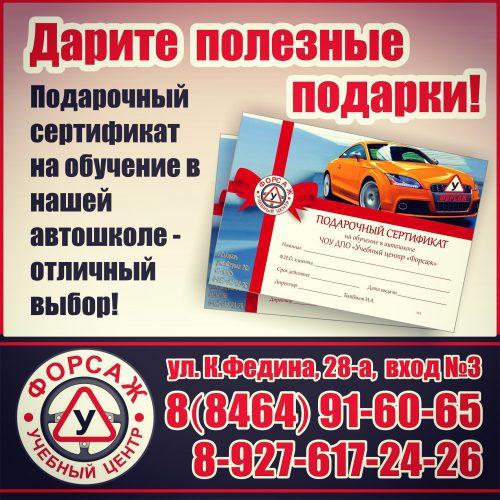 Автошкола Форсаж, Подарочный сертификат, Учебный центр Форсаж, Сызрань