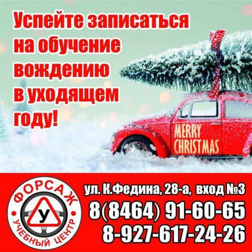 """Обучение вождению в Сызрани, автошкола """"Форсаж"""", лучшая автошкола города Сызрань"""