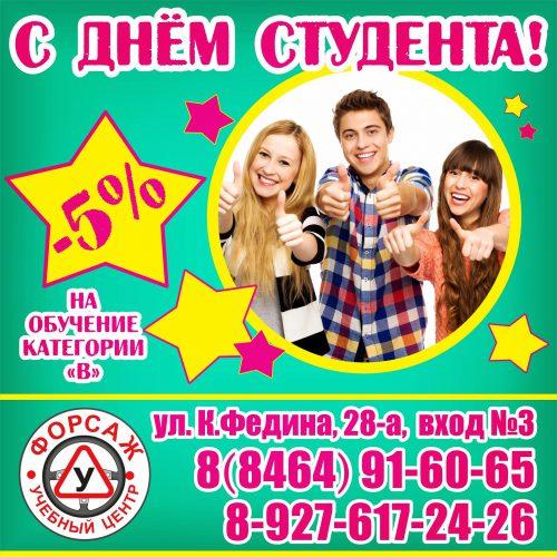 Автошкола Форсаж дарит студентам скидку 5%
