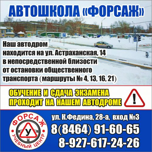 "Автодром автошколы ""Форсаж"", ул.Астраханская, 14"