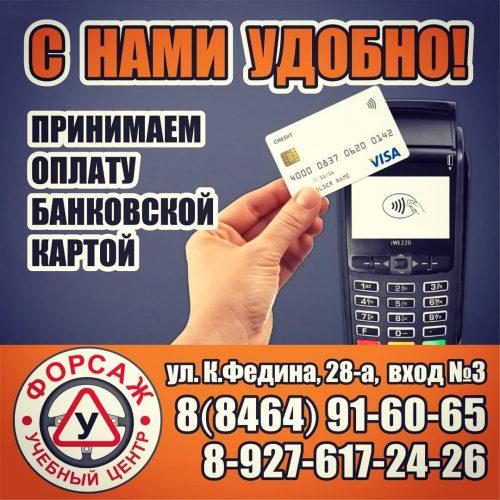 У нас Вы можете оплатить обучение любой банковской картой! Автошкола Форсаж