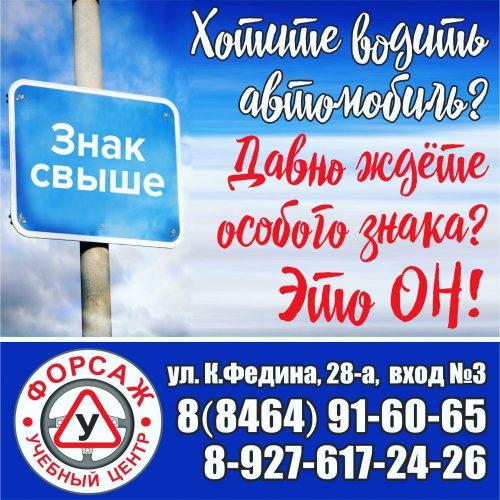 """Автошкола Форсаж, Учебный центр """"Форсаж"""", Сызрань"""