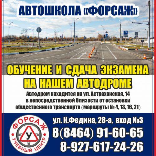 Собственный автодром Автошкола Форсаж
