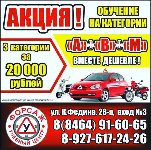 Автошкола Форсаж АКЦИЯ! 3 категории: А,В,М - за 20000!