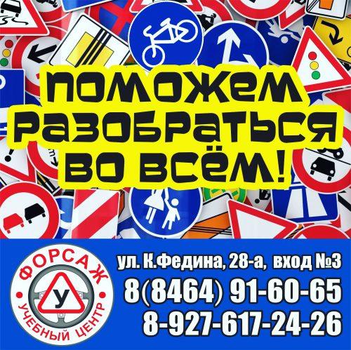 """Учебный центр """"Форсаж"""" г.Сызрань"""