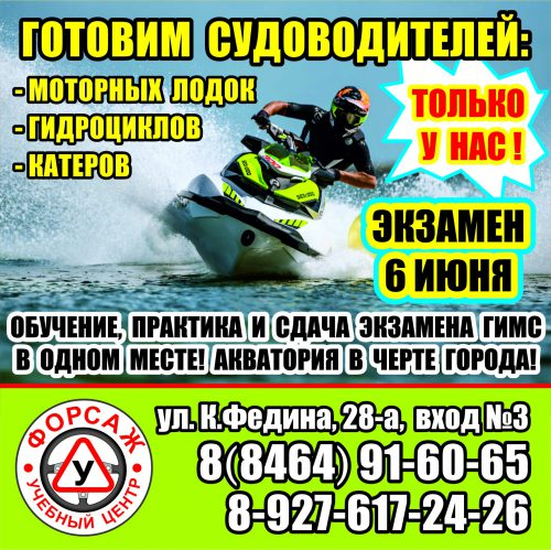 "УЦ ""Форсаж"" обучение. Катер, лодка, гидроцикл"