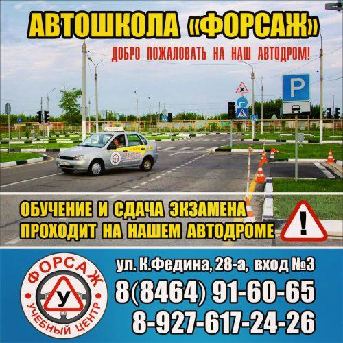 Добро пожаловать на наш автодром