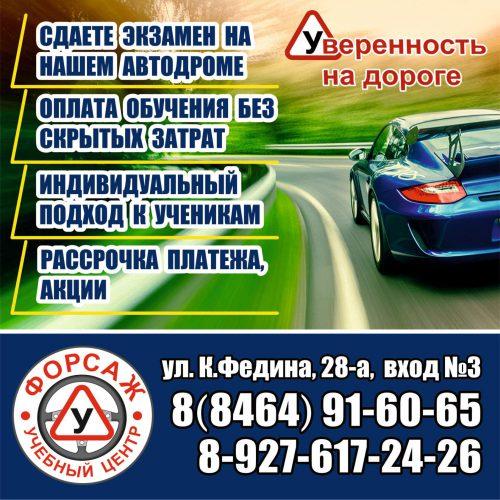 Автошкола Сызрань