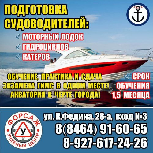Катер Лодка Гидроцикл