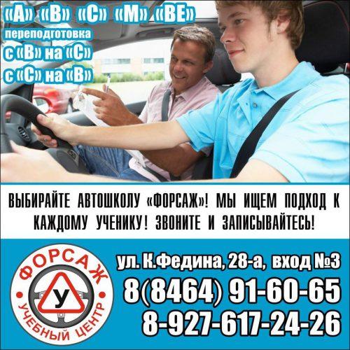 Учебный центр Форсаж - качественное обучение вождению в Сызрани