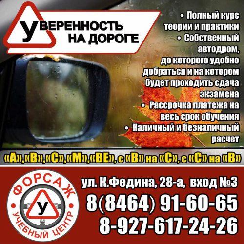 Автошкола в Сызрани