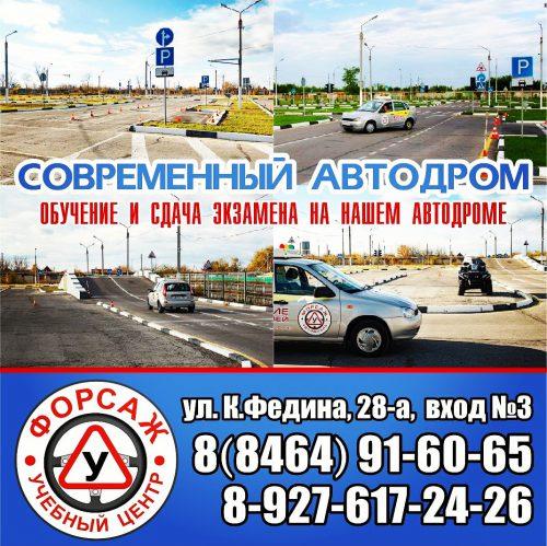 Автодром автошколы Форсаж