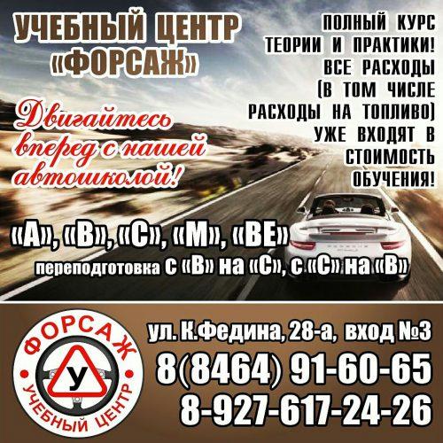 Автошкола Форсаж, Обучение вождению в Сызрани
