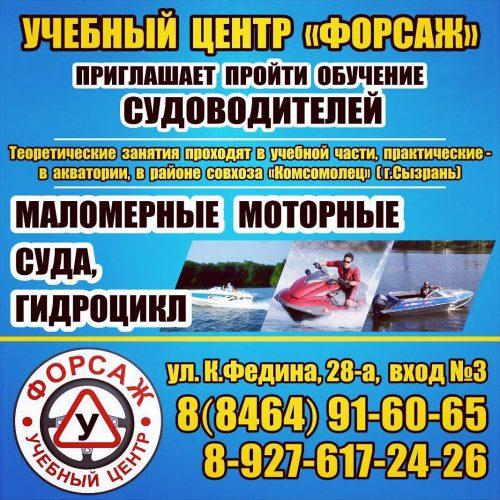 Катер, лодка, гидроцикл. Обучение в Сызрани