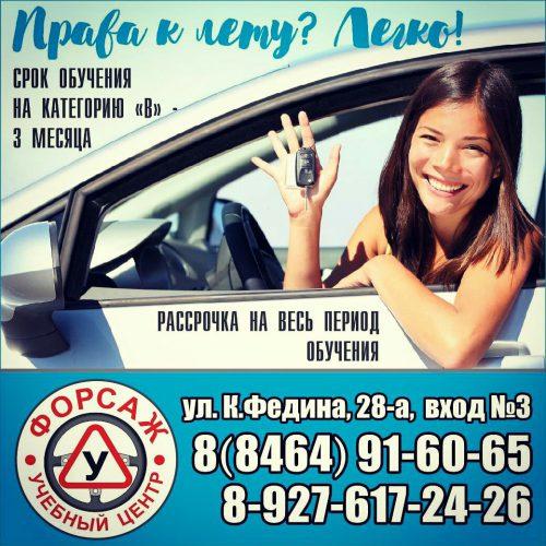 Автошкола Форсаж приглашает на обучение вождению