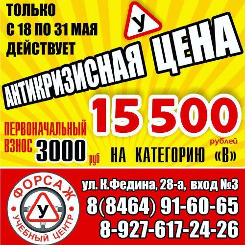 Автошкола Форсаж - лучшее обучение вождению в Сызрани