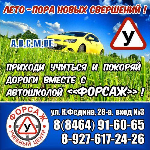 Форсаж - лучшая автошкола Сызрани!