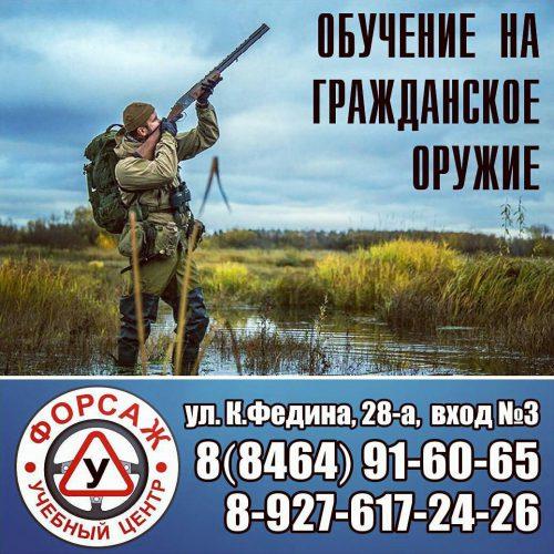 Обучение на гражданское оружие в Сызрани