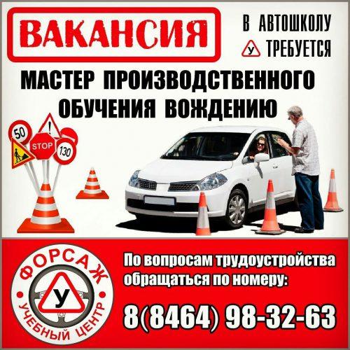 Вакансия Сызрань - инструктор по вождению