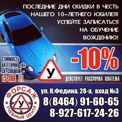 Обучение вождению в Сызрани со скидкой