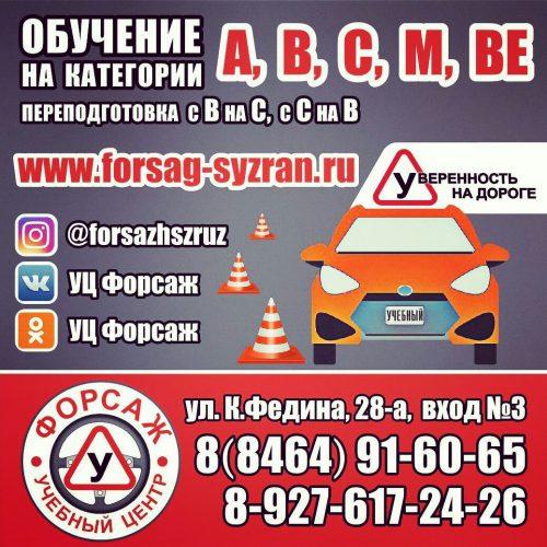 Автошкола Форсаж - лучшая автошкола Сызрани
