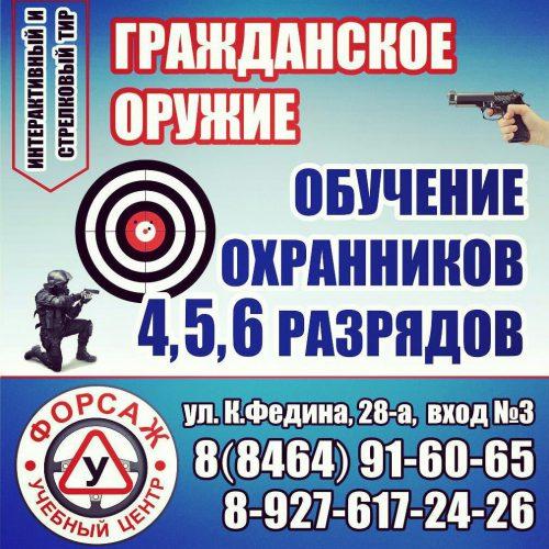 Обучение охранников в Сызрани