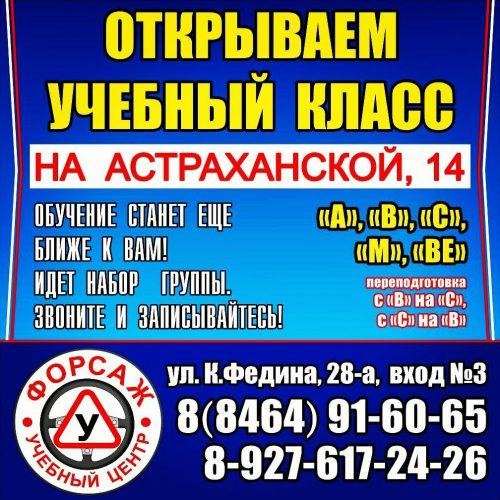 Автошкола Форсаж открывает новый класс на Астраханской, 14