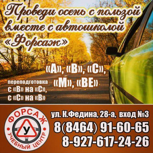 Обучение вождению в Сызрани