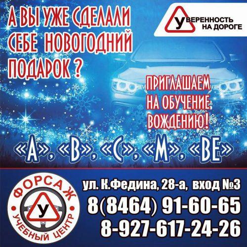 Учебный центр Форсаж - дучшая автошкола города Сызрань!