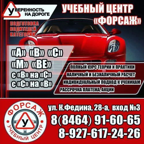Автошкола Сызрань, Учебный центр Форсаж