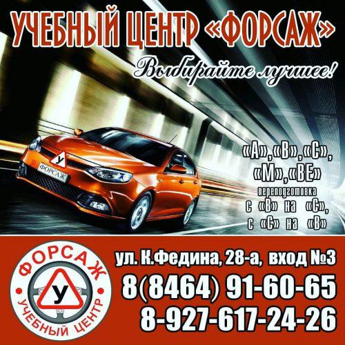 Обучение вождению в Сызрани, автошкола Сызрань