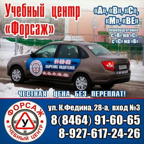 Автошкола Форсаж в Сызрани