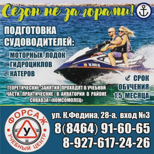 Катер, лодка, гидроцикл. Обучение и сдача экзамена ГИМС