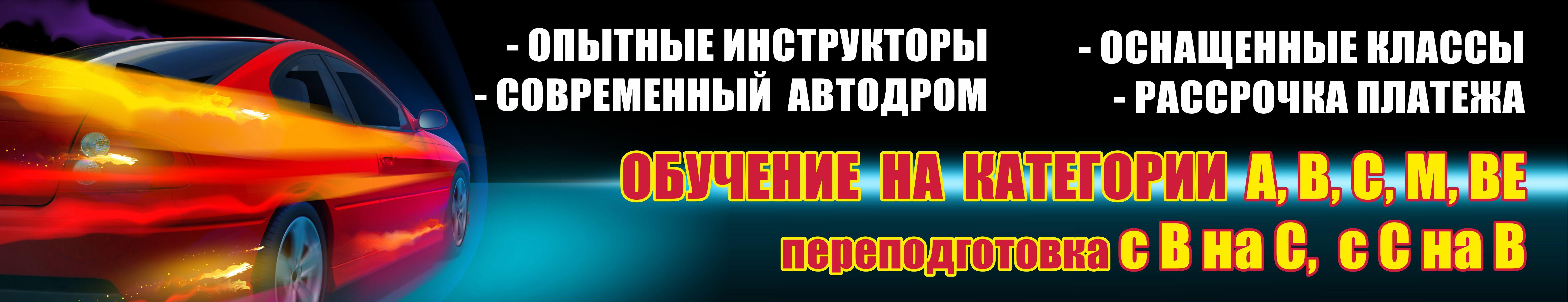 Автошкола Форсаж Сызрань